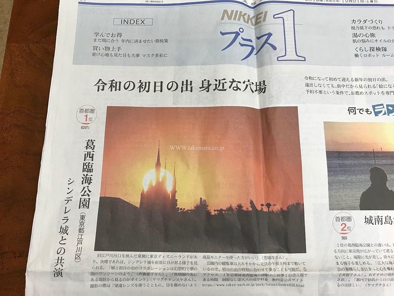 日経新聞プラス1