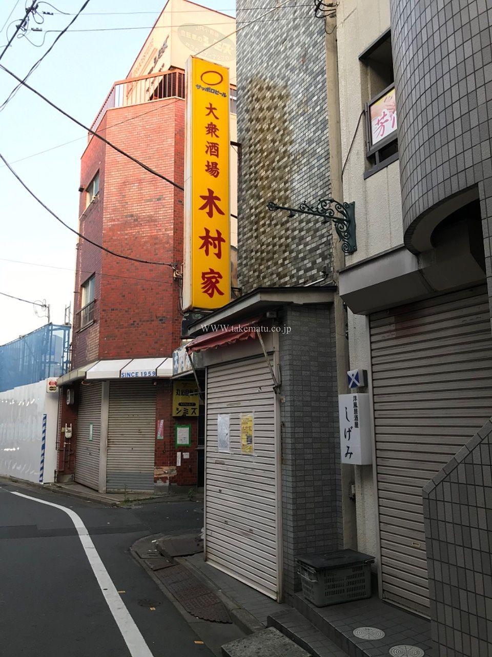 大衆酒場 木村家