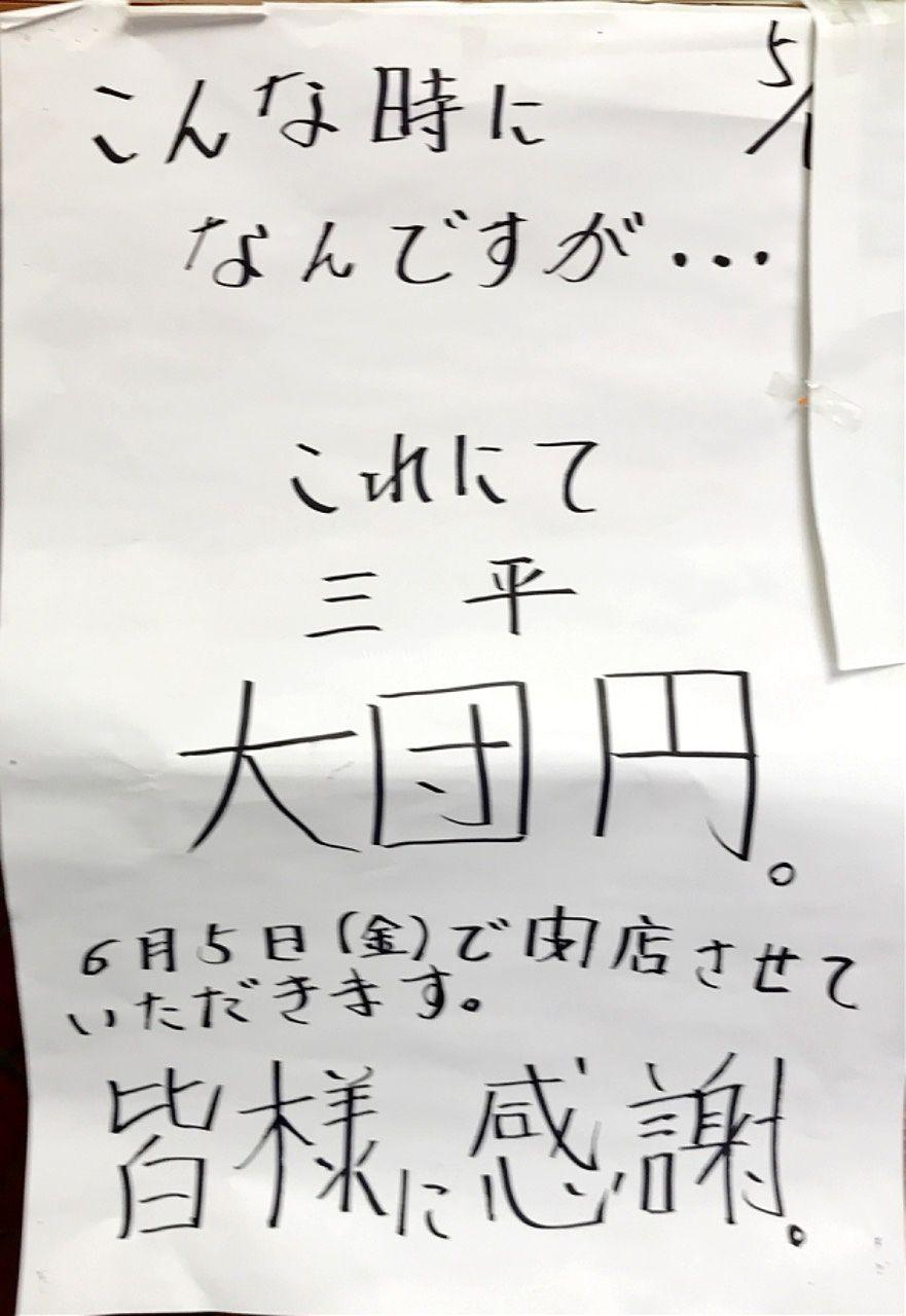 いつまでも、あると思うな 良いお店 小岩 三平 閉店!!