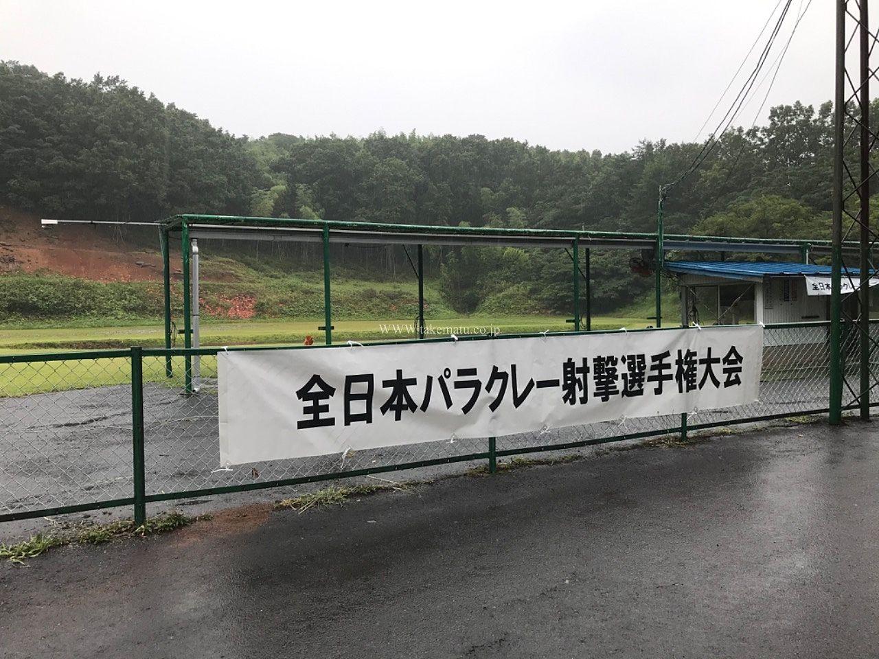 島根大東クレー射撃場