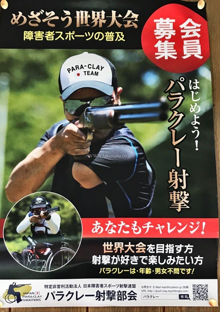 第二回全日本パラクレー射撃選手権大会in島根