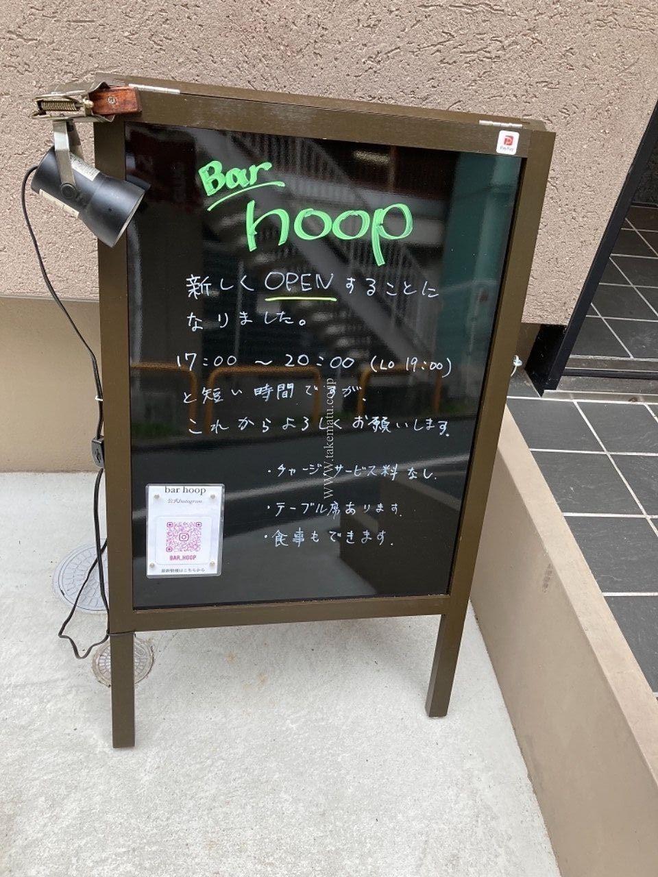 移転しました! 新装開店! パスタが美味しいバー小岩 hoop フープ