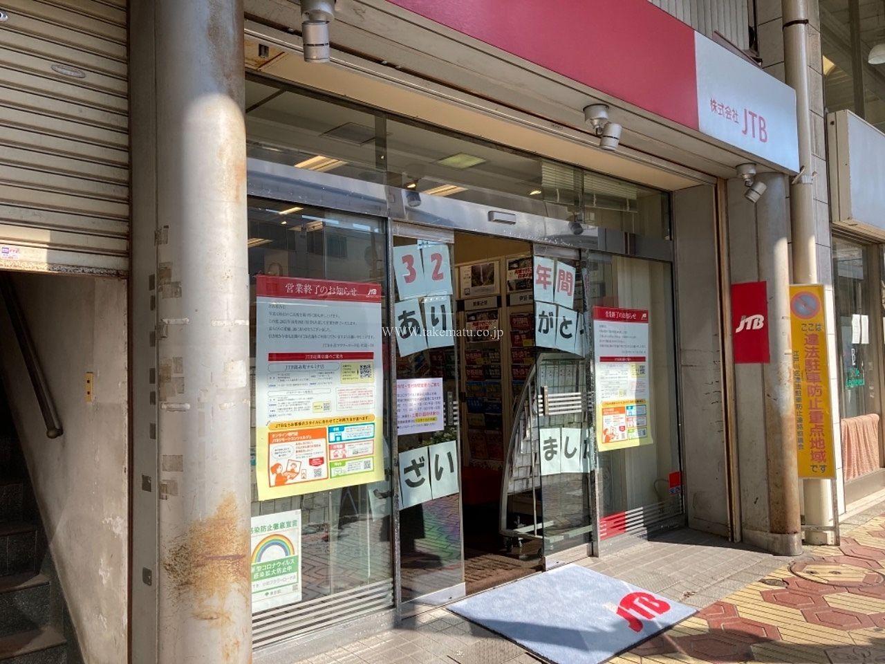 小岩 フラワーロード JTB 閉店‼︎