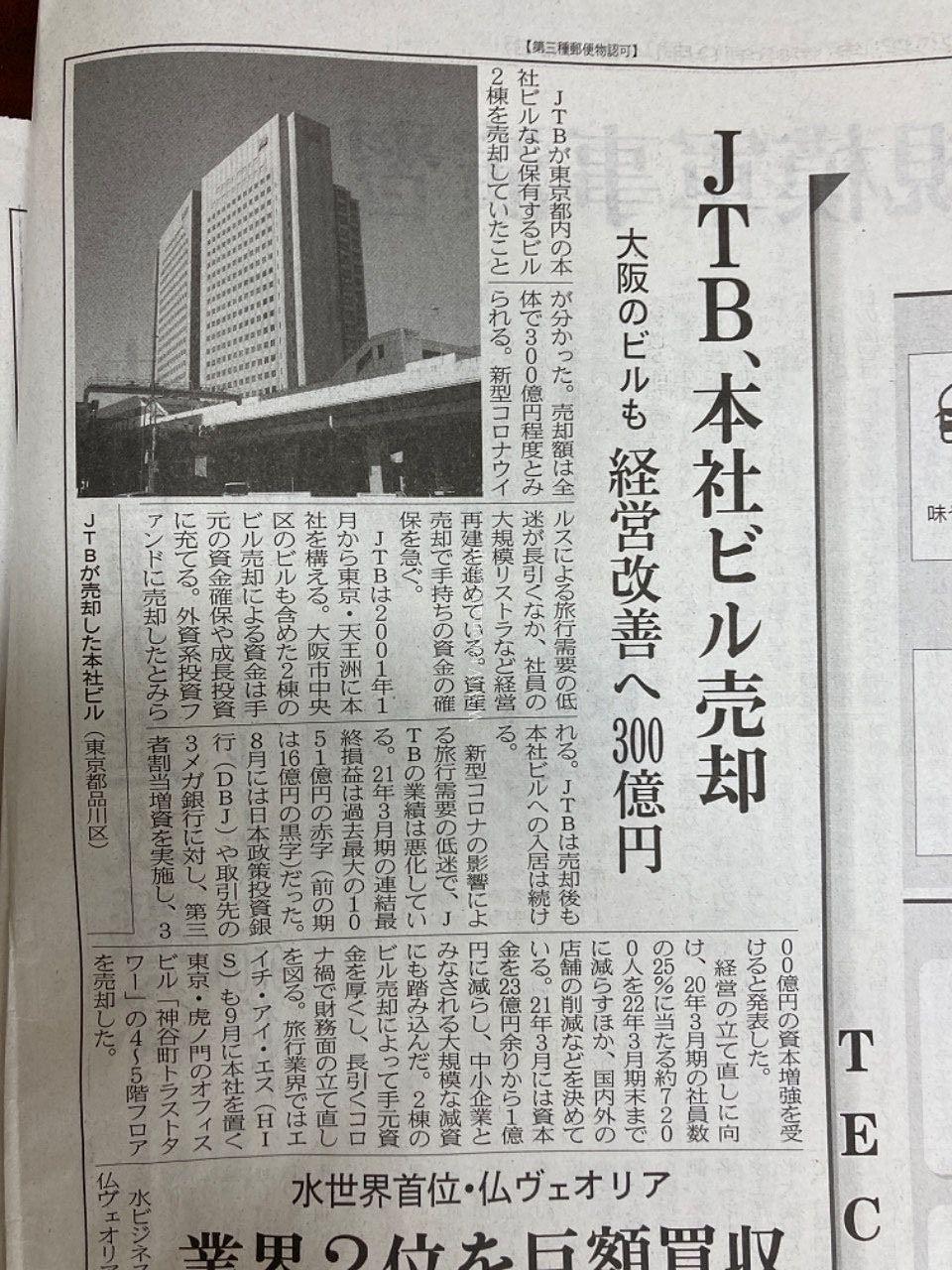 9/14日経新聞