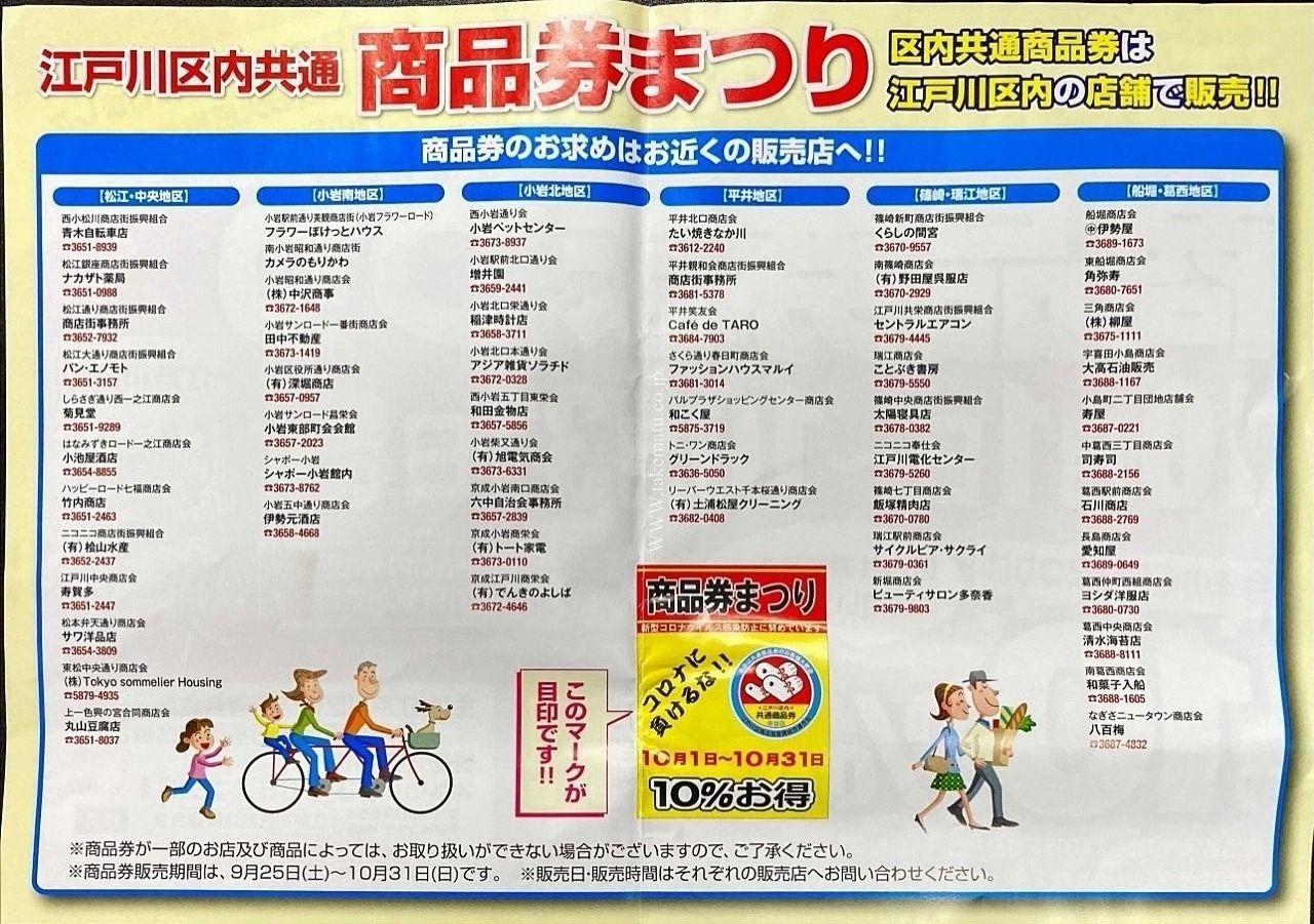 今年も始まります! 秋の江戸川区内共通商品券