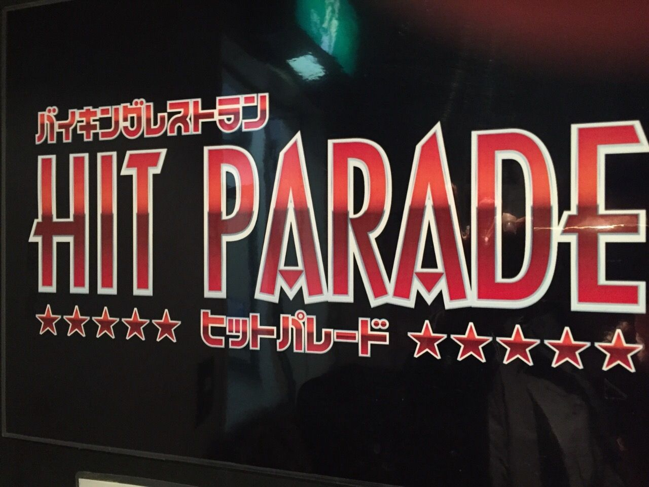 小岩 ヒットパレード