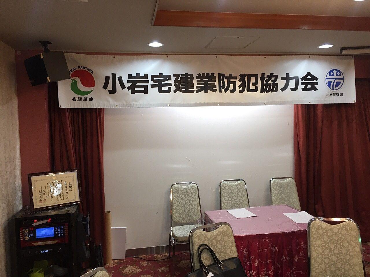 小岩宅建業防犯協力会