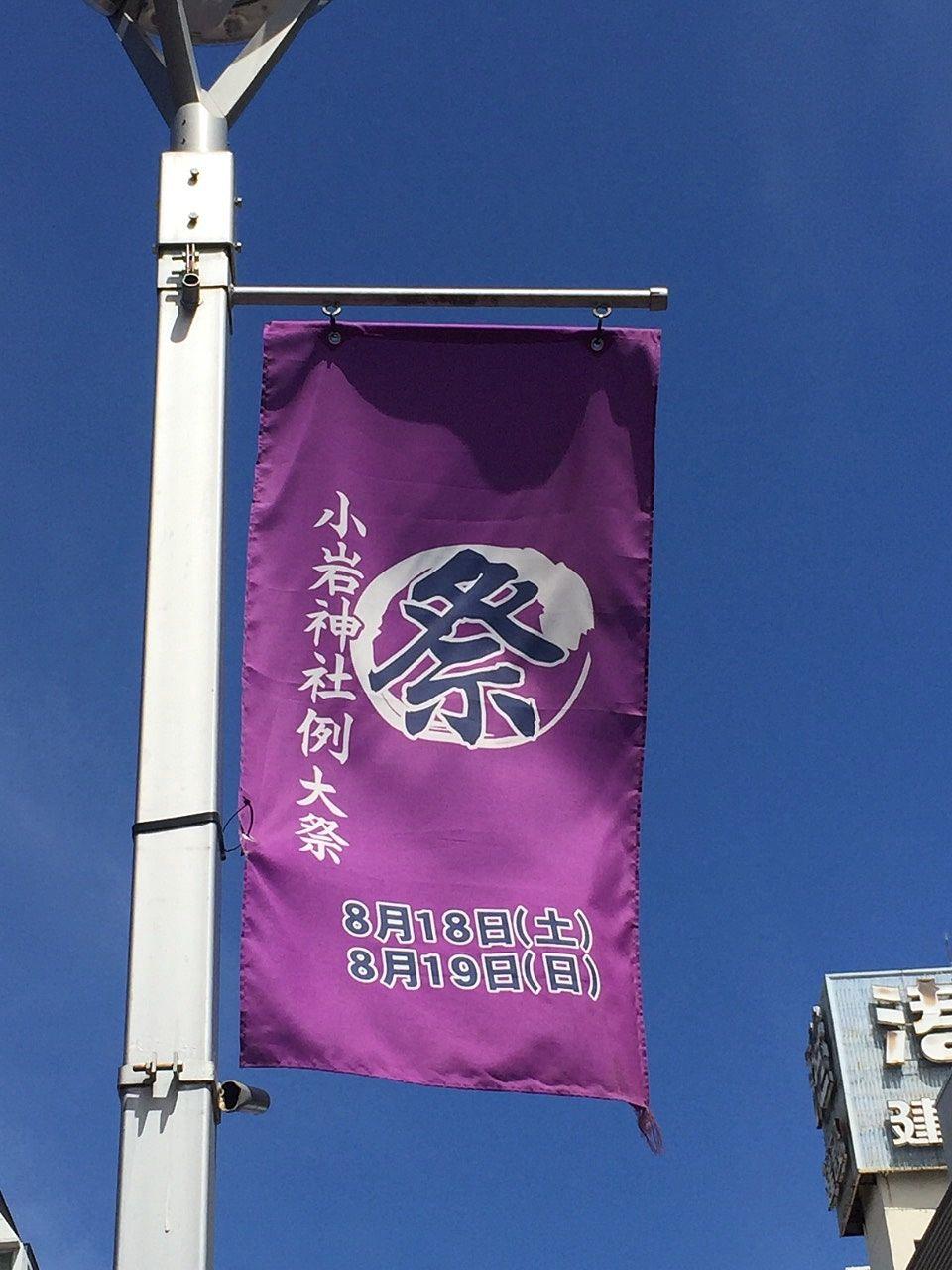 小岩神社例大祭