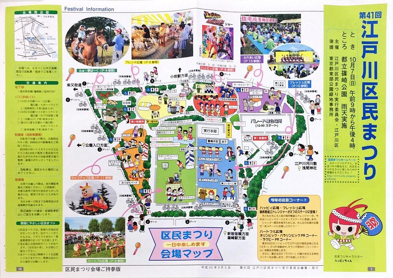 明後日は・・・第41回江戸川区民まつり です
