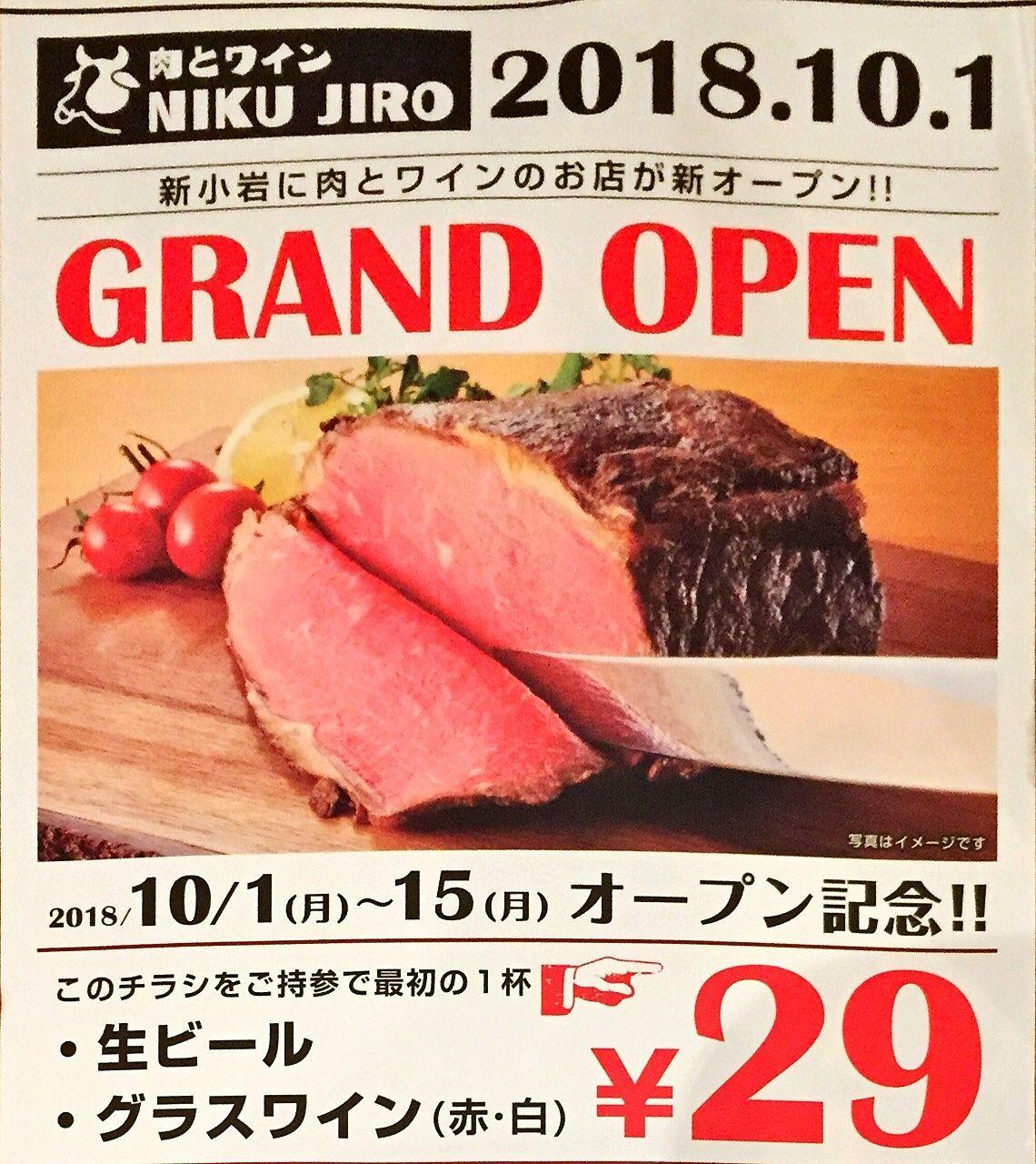 新規開店 新小岩 肉とワイン NIKU JIRO