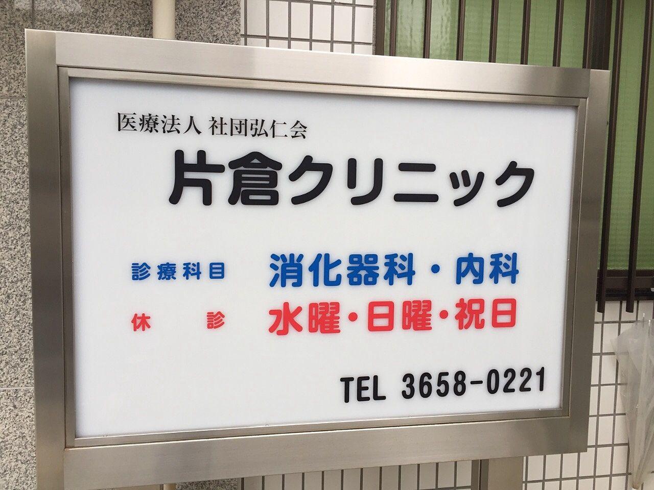 片倉クリニック