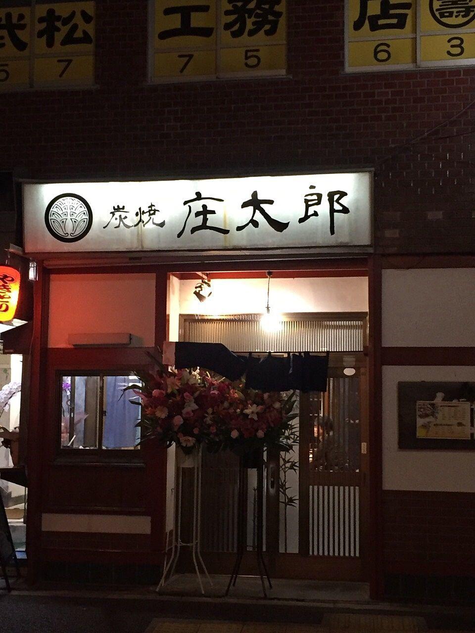 炭焼 庄太郎