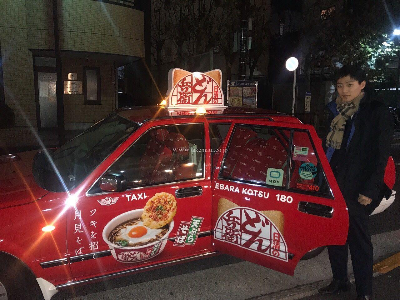 0円タクシー どん兵衛タクシー