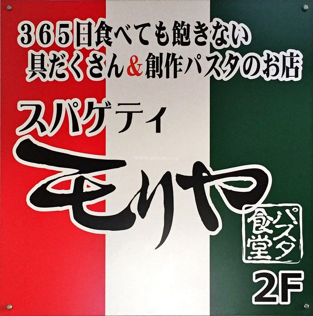 初詣 甲府市 武田神社とスパゲティ モリヤ