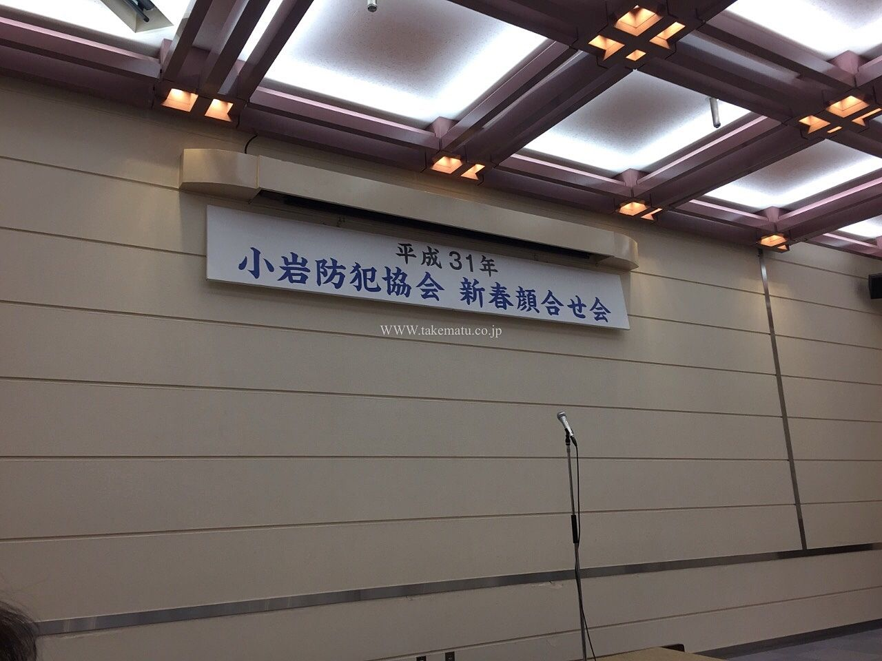 小岩防犯協会 新春顔合わせ会