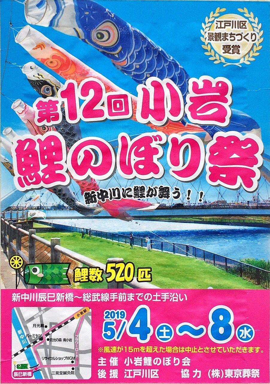 えどがわ百景 第12回 小岩鯉のぼり祭