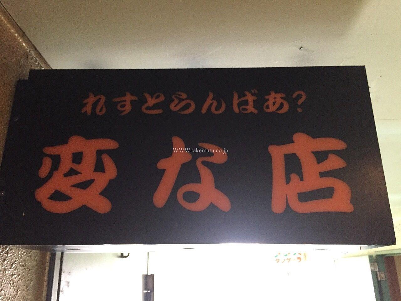 小岩 変な店 閉店‼︎