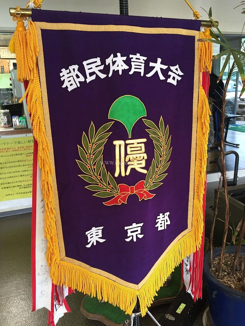 都民大会の優勝旗