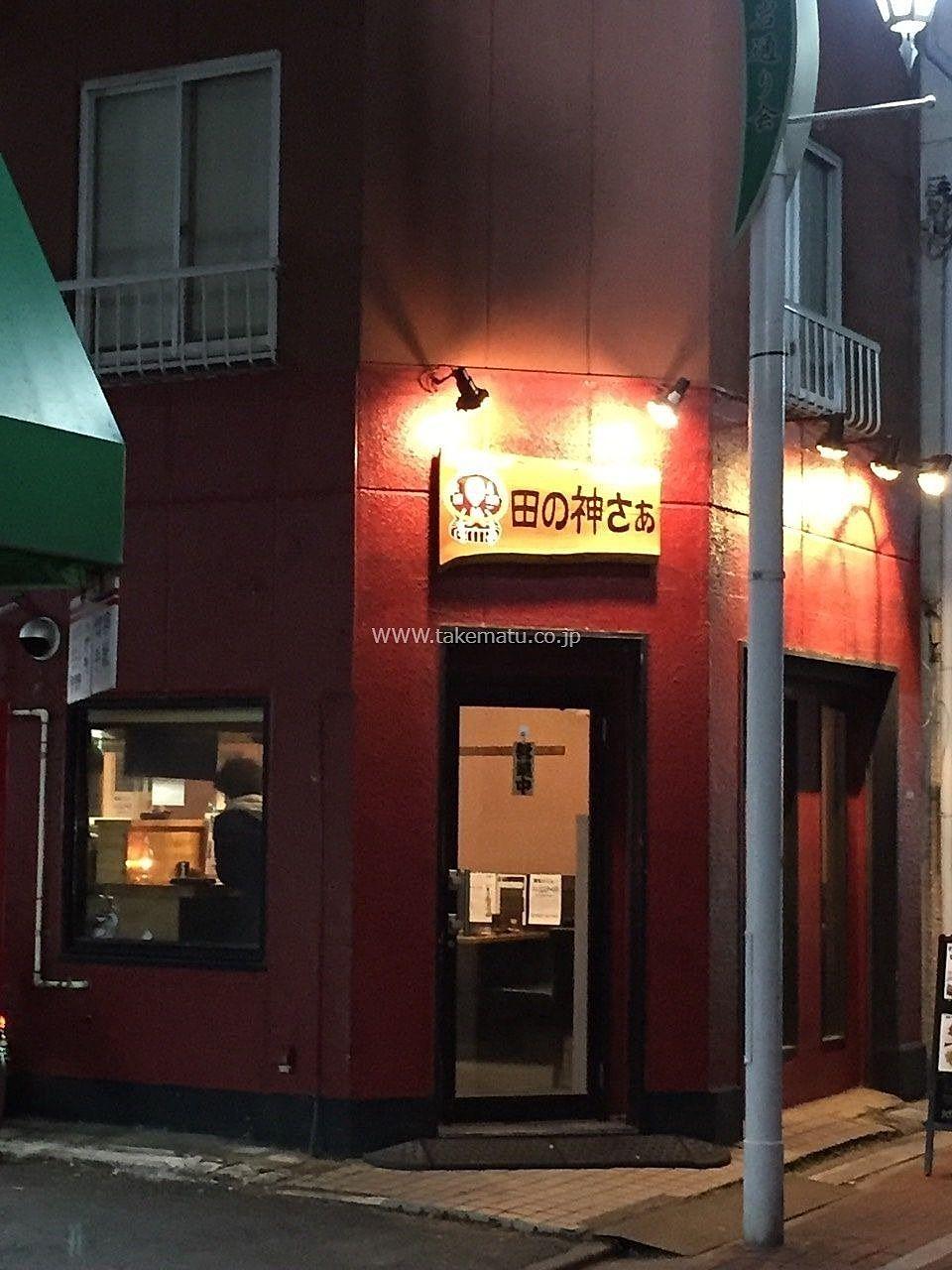 うまかっちゃんが食べられる店 小岩 田の神さぁ