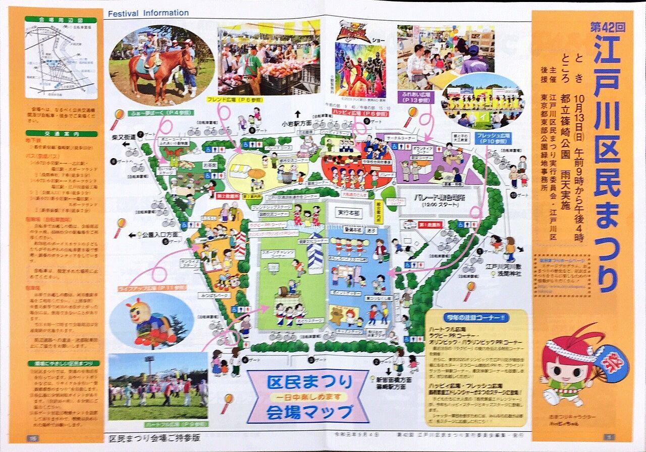 今度の日曜日は・・・第42回江戸川区民まつりです