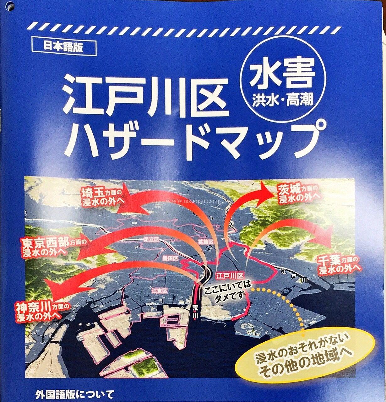 台風19号 ハザードマップが現実に・・・?