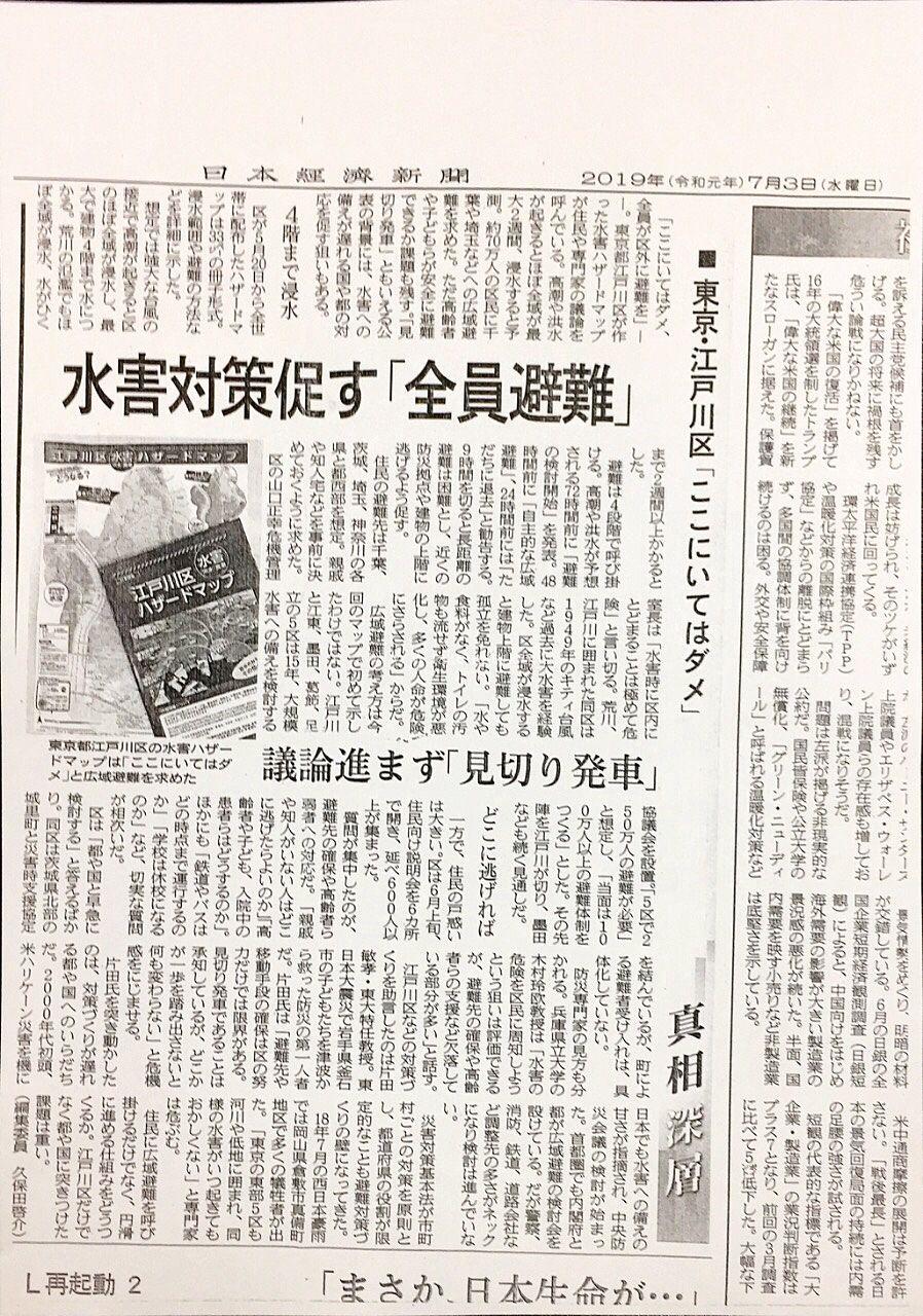 日本経済新聞2面